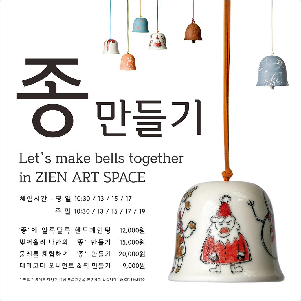 makingbell2015_poster.jpg