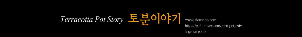 토분이야기배너 - 복사본.png