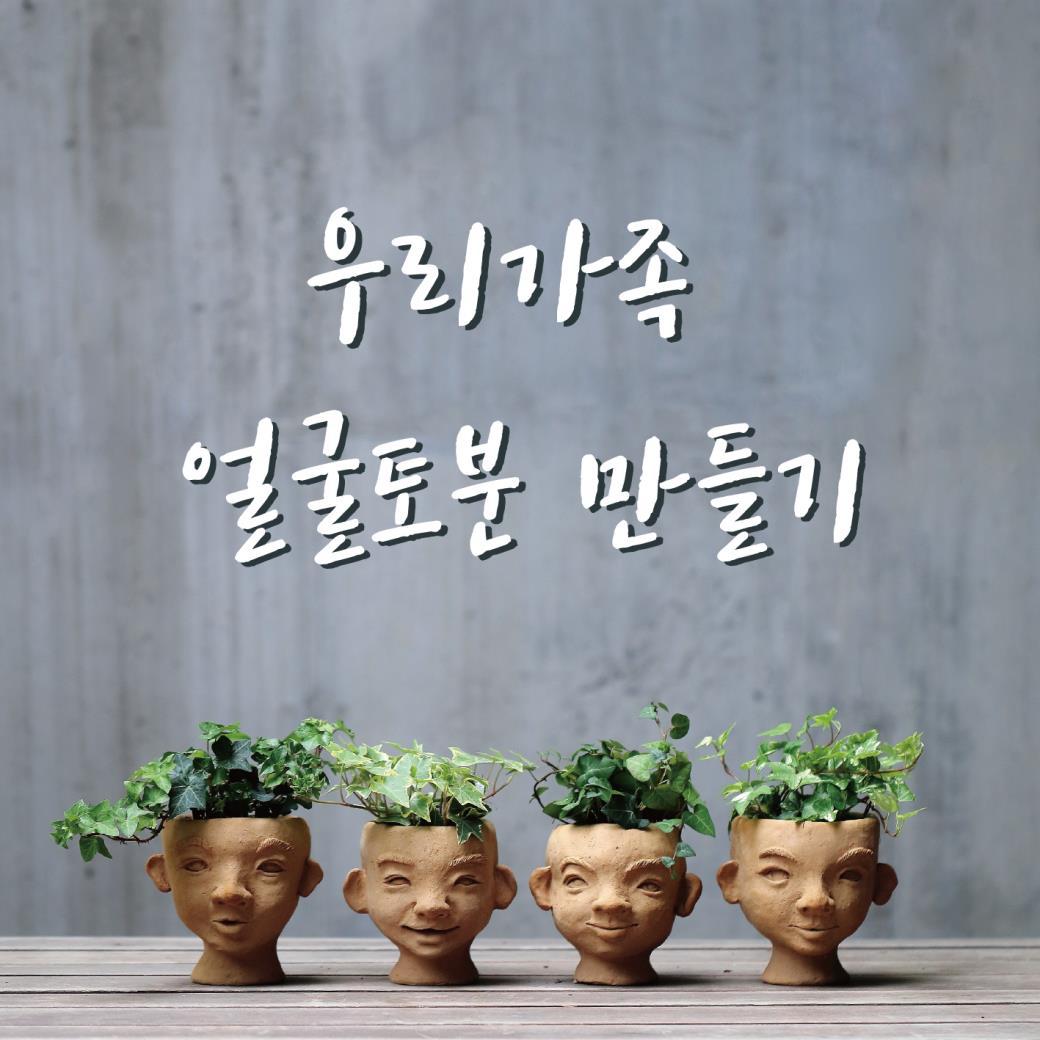 가족얼굴토분-웹용-2 1040.jpg