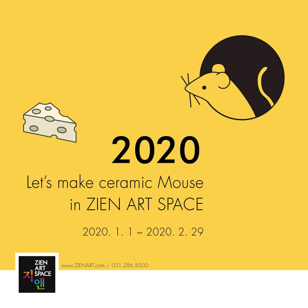 2020_쥐만들기_2.jpg