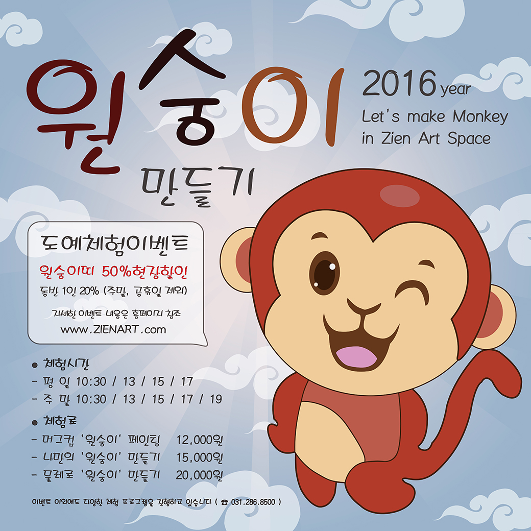 making monkey_poster_1040.jpg