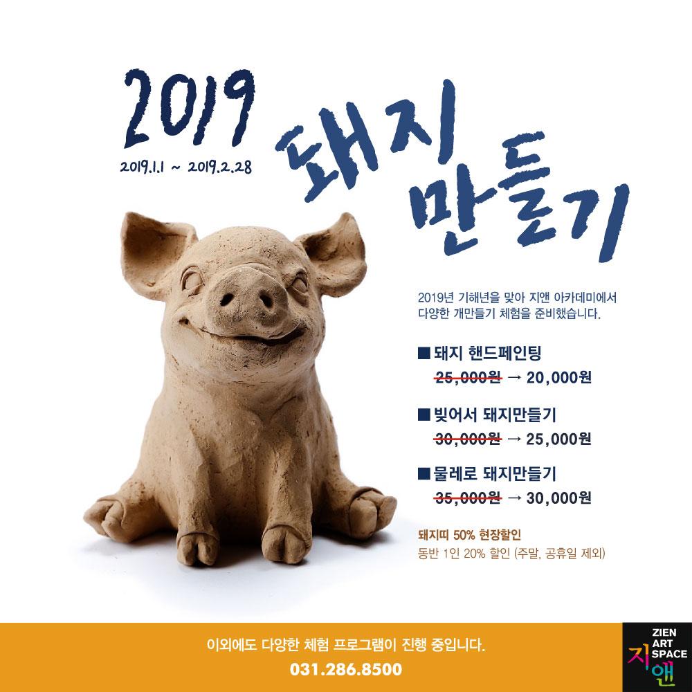 2019-돼지-만들기.jpg