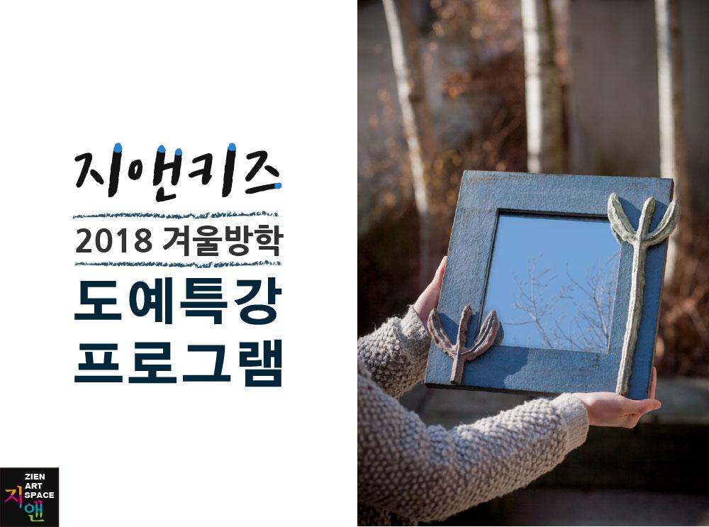 겨울방학특강.jpg