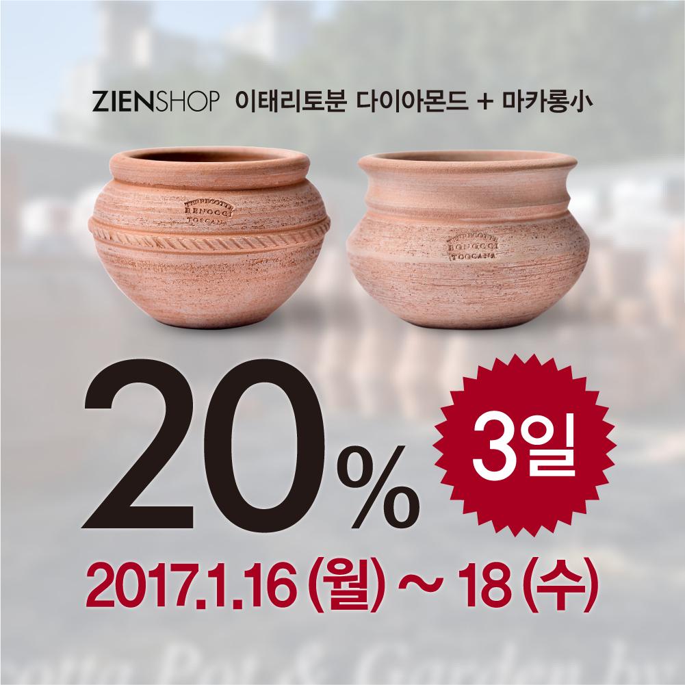3days_sale_170116_thumb.jpg