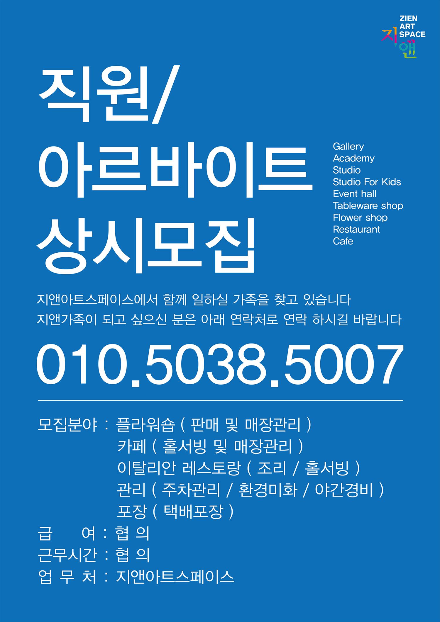 2014직원및 아르바이트모집_최종2.jpg