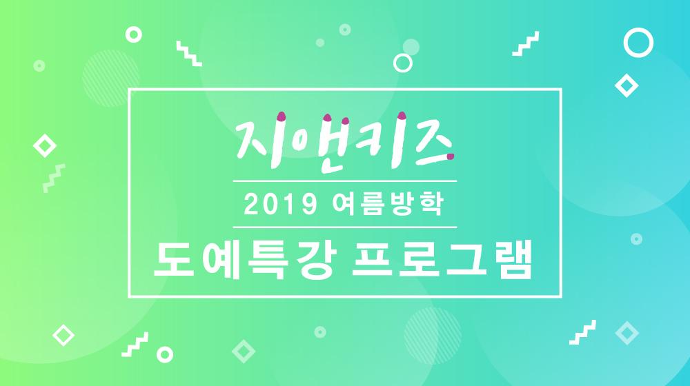 2019-여름방학특강-가로.jpg