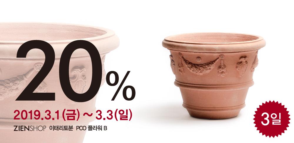 pco018.sale.2.jpg