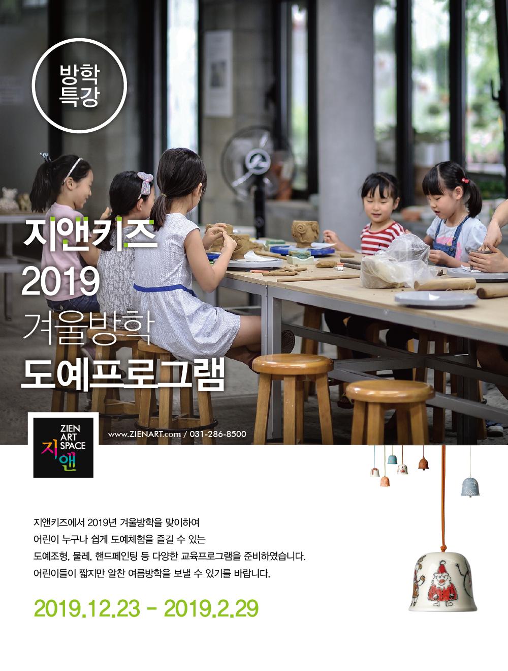 2019_Winter_class.png