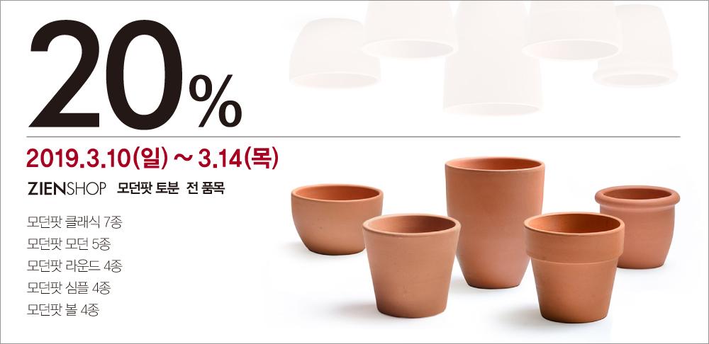 modern.sale.jpg