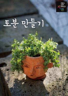 2018년  지앤아카데미 봄 도예체험 이벤트 _ 토분만들기 [3/1~5/30]의 썸네일 사진