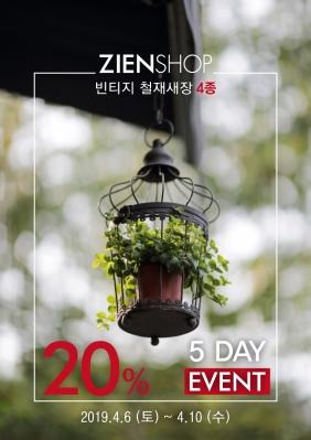 2019 지앤숍 깜짝세일 _ 빈티지 철재새장 4종의 썸네일 사진