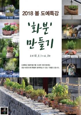 2018 봄 도예특강 화분만들기 [3/1~4/30]의 썸네일 사진