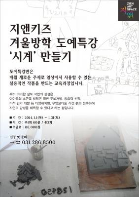 [지앤키즈] 2015년 1월 겨울방학 도예특강 '시계'만들기의 썸네일 사진
