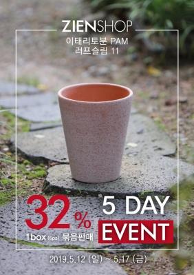 2019 지앤숍 이태리토분 세일 _ PAM 러프슬림 6p 묶음판매의 썸네일 사진