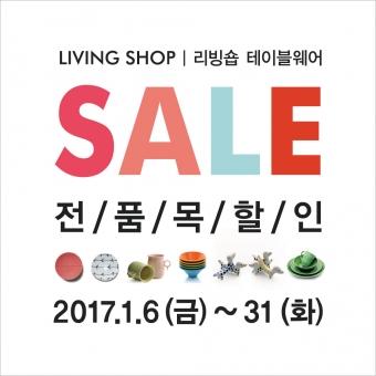 리빙숍 테이블웨어 50~20% 전품목 할인 [1월 6일~31일]의 썸네일 사진