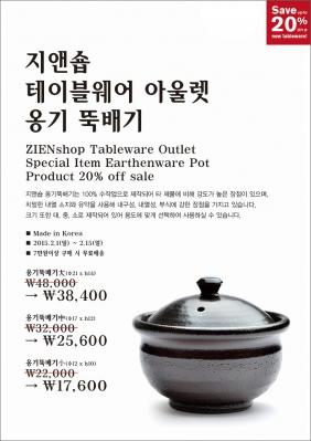 [SALE] 지앤숍 테이블웨어 아울렛   20%off _  옹기 뚝배기 大/中/小 세일의 썸네일 사진