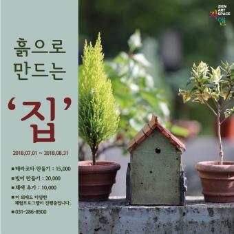 2018년 지앤아카데미 7월,8월 도예체험 이벤트 _ 흙으로 만드는 집 [7/1~8/31]의 썸네일 사진