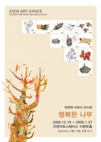 지앤키즈 첫번째 정기전시회 '행복한 나무 展' _ 2008.12.19 - 2009.1.24 썸네일 사진