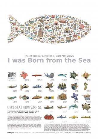 지앤키즈 네번째 정기전시회 '바다에서 태어났어요 展' _ 2010.8.7 - 10.2 썸네일 사진