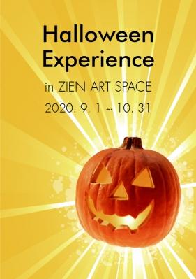 2020 할로윈 도예체험 이벤트 _ 테라코타 잭 오 랜턴 만들기(2020.9.1~10.31)의 썸네일 사진