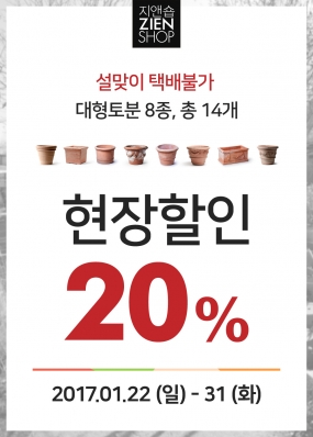 2017 설맞이 지앤숍 대형토분 현장할인 (1월 22일 - 31일)의 썸네일 사진