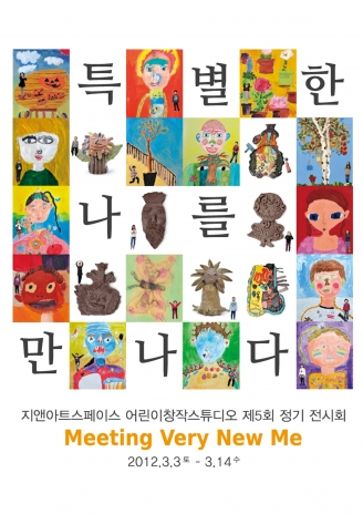 지앤키즈 다섯번째 정기전시회 '특별한 나를 만나다 展' _ 2012.3.3 - 3.14 썸네일 사진