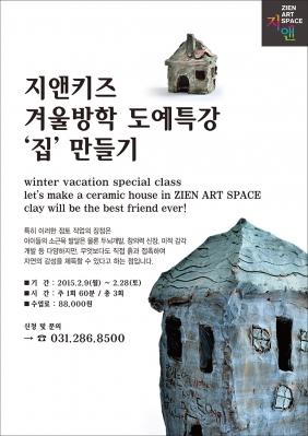 [지앤키즈] 2015년 2월 겨울방학 도예특강 '집'만들기의 썸네일 사진