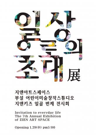 지앤키즈 일곱번째 정기전시회 '일상으로의 초대 展' _ 2014.1.29 - 썸네일 사진