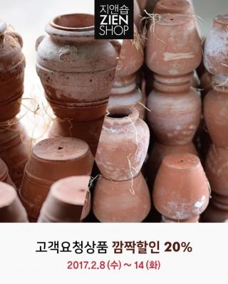 고객요청상품 깜짝할인 :: 자르팟A PCO_022 + 오브제 자르 PCO_021 (합배송)의 썸네일 사진