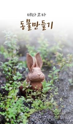 2017년 도예체험 이벤트_테라코타 동물 만들기[17.07.29.~09.30]의 썸네일 사진
