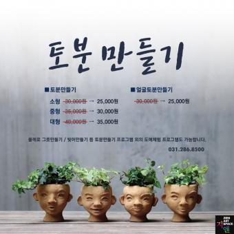 2020  봄 도예체험 _ 얼굴 토분만들기 이벤트  ACADEMY의 썸네일 사진