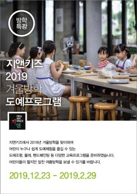 2019 겨울방학 도예프로그램 안내 _ 지앤아트스페이스 부설 어린이창작스튜디오 지앤키즈의 썸네일 사진