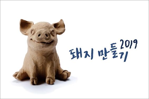 돼지 만들기 썸네일 사진