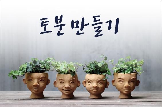 얼굴토분 만들기 썸네일 사진