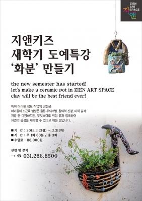 [지앤키즈] 2015년 3월 새학기 도예특강 '화분'만들기의 썸네일 사진